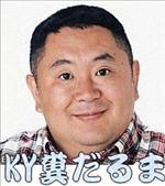 KY糞だるま 松村邦洋